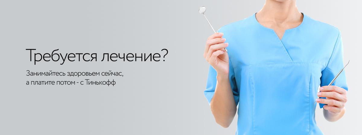 Услуги стоматолога в рассрочку или кредит