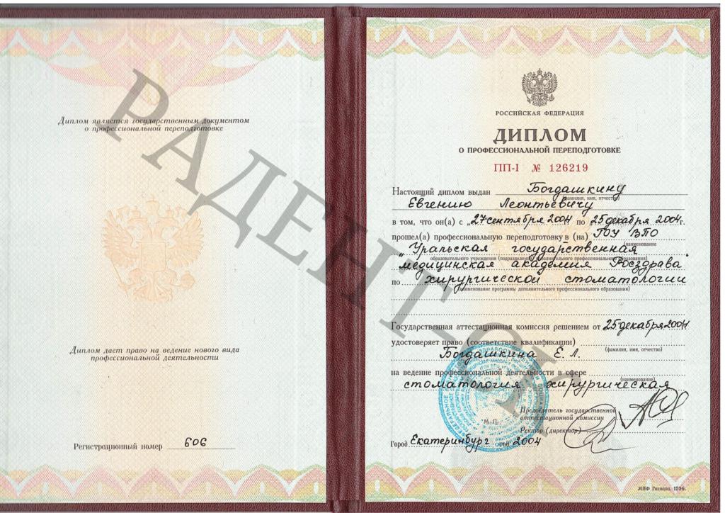 сертификат доктора